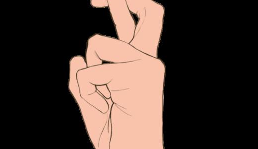 Fingers crossed (フィンガーズ・クロス)のハンドサインのイラスト