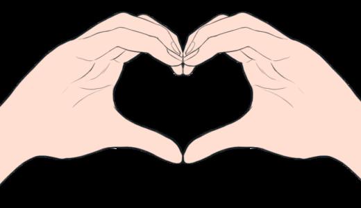 ハート形のハンドサイン(手のひら側から作るバージョン)のイラスト