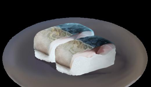 鯖の押し寿司のイラスト(お皿ありバージョン)
