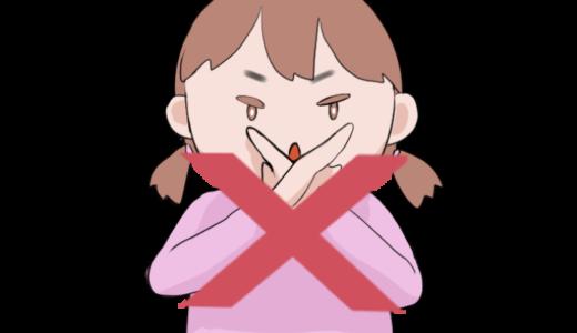 腕を交差させてバツ(×)を付ける女性のイラスト(バツ印が胸の位置バージョン)