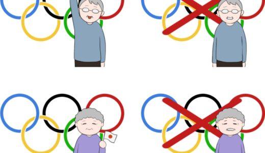 オリンピック開催を喜ぶ人と開催やオリンピック中止に落胆する人のイラスト(お年寄りバージョン)