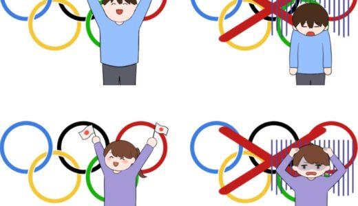 オリンピック開催を喜ぶ人と開催やオリンピック中止に落胆する人のイラスト(若い男女バージョン)